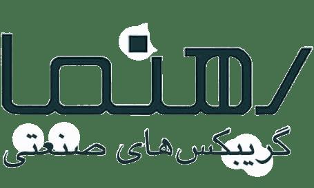 کاتالوگ گیربکس ایرانی رهنما